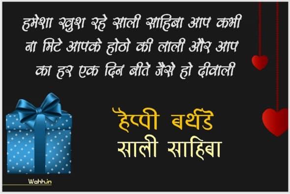 Sister-in-Law Birthday Shayari In Hindi