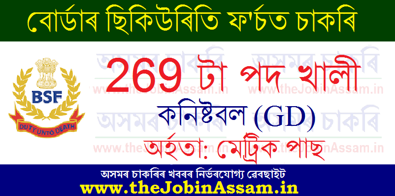 BSF Constable GD Recruitment 2021:
