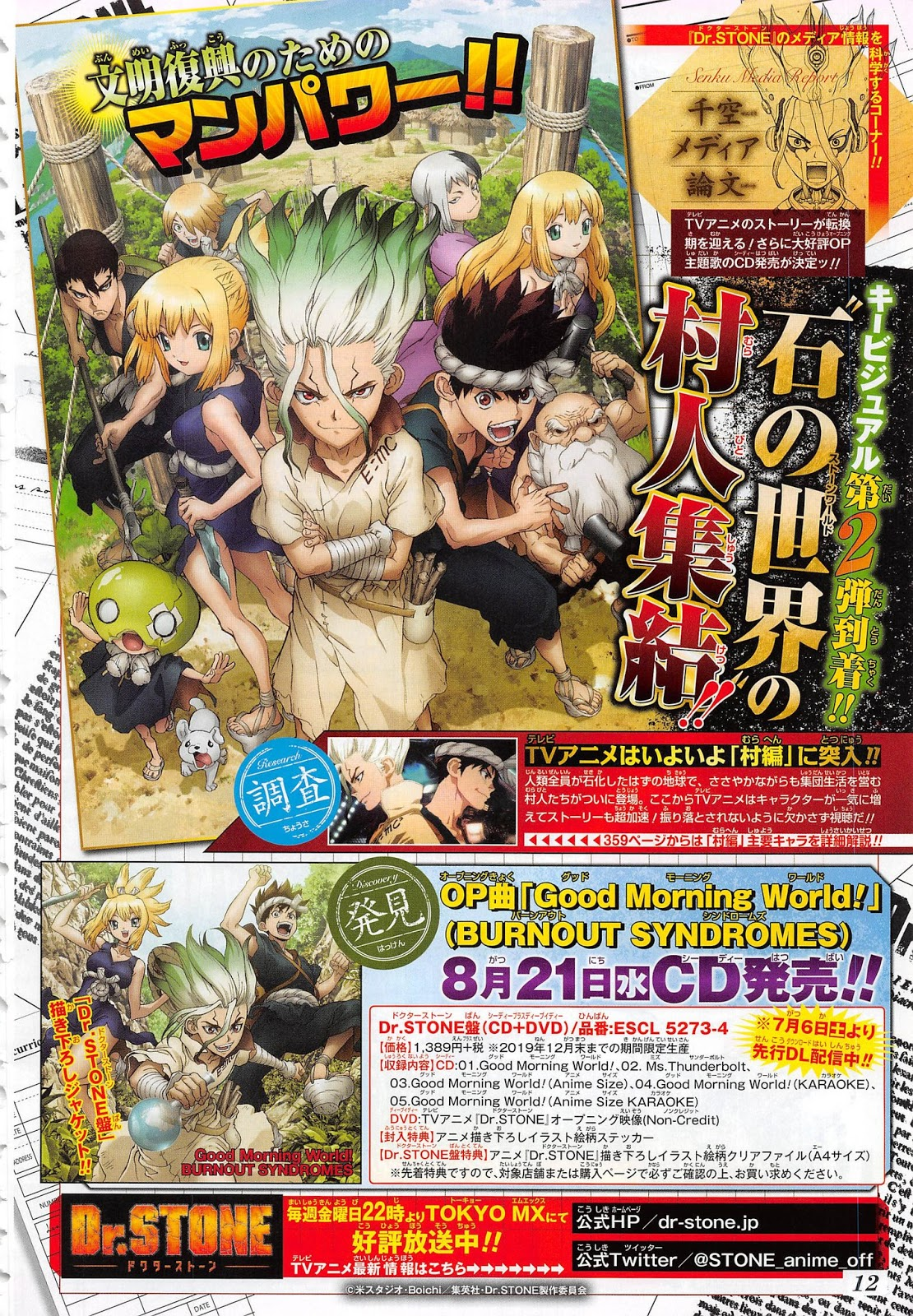 Dr.Stone anime new key visual
