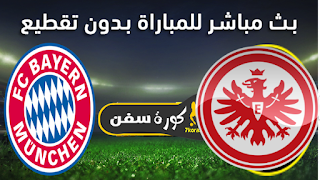 مشاهدة مباراة بايرن ميونخ وآينتراخت فرانكفورت بث مباشر بتاريخ 10-06-2020 كأس ألمانيا