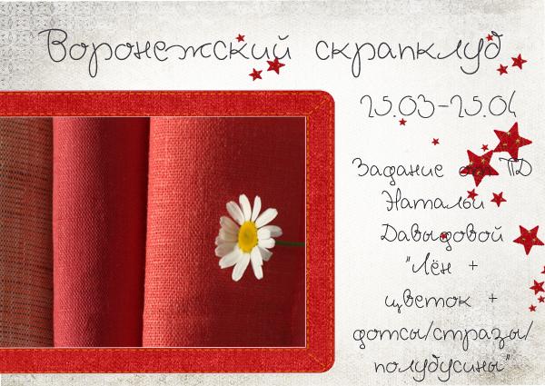 Задание-рецепт: Лен+цветы+дотсы/стразы/полубусины