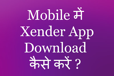 xender app free download for android,pc - हिंदी में जानें,download xender app