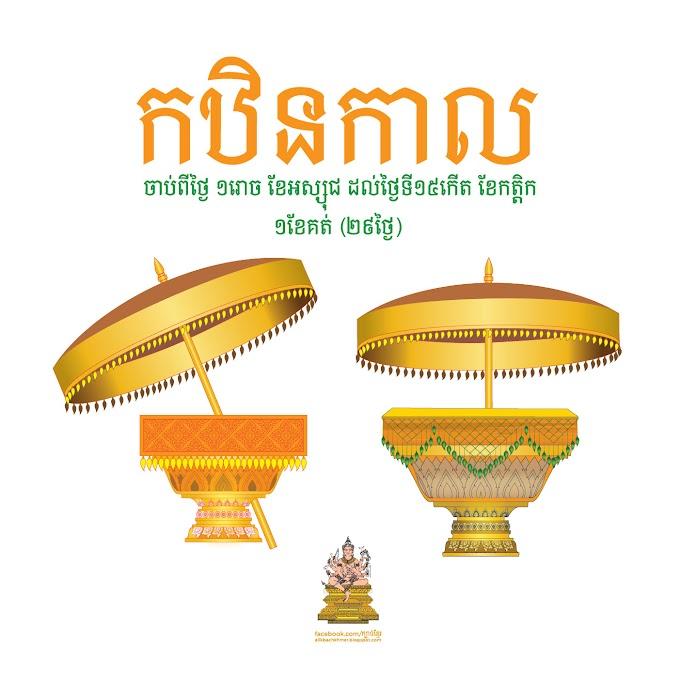 Khmer Ornament Umbrela free vector