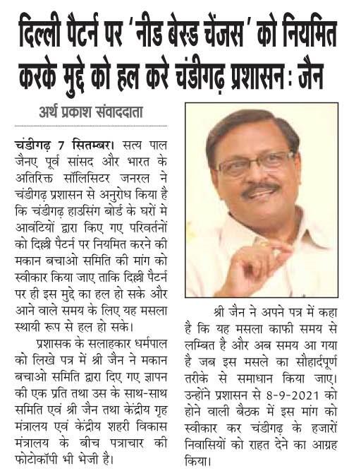दिल्ली पैटर्न पर 'नीड बेस्ड चेंजस' को नियमित करके मुद्दे को हल करे चंडीगढ़ प्रशासन: जैन