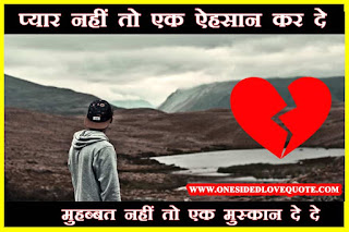sad-love-status-hindi