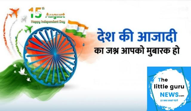 आप सभी को स्वतंत्रता दिवस की हार्दिक शुभकामनाएं!!!