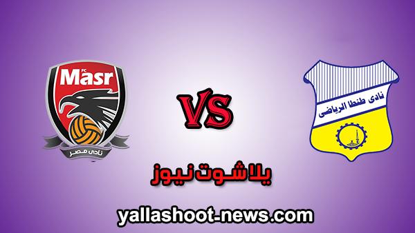 بث مباشر مشاهدة مباراة طنطا ونادي مصر اليوم 30-12-2019 في الدوري المصري
