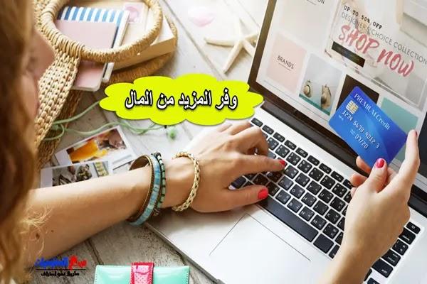 أفضل إضافات للمتصفح للتسوق عبر الإنترنت لمساعدتك على توفير المال