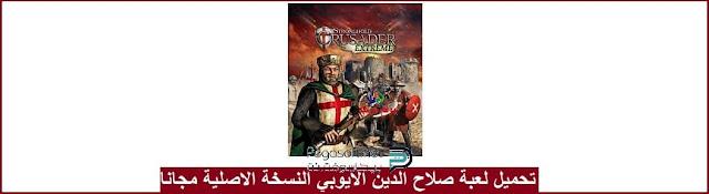 تحميل لعبة صلاح الدين الايوبي مجانا
