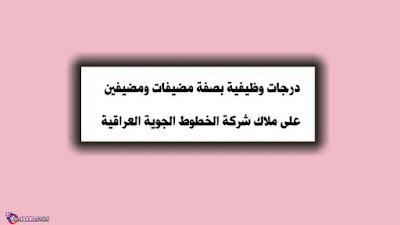 درجات وظيفية بصفة مضيفات ومضيفين على ملاك شركة الخطوط الجوية العراقية