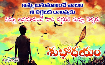 good-morning-telugu-quotes-wishes-greetings-picture-messages