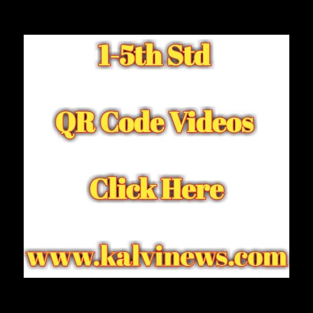 1-5th Std - Term1 - All Subject QR Code Videos