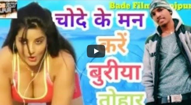 new sexy Bhojpuri song 2020 ka video Bhojpuri superhit