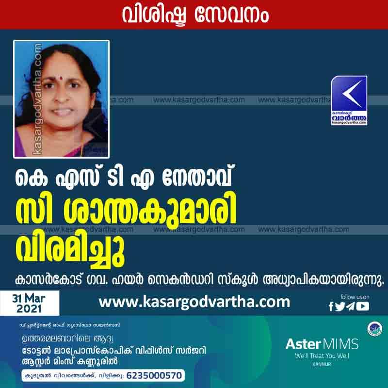 KSTA leader C Shanthakumari retires.