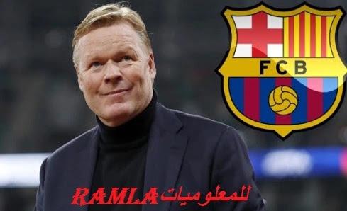 """مدرب برشلونة الجديد """" رونالد كومان """""""