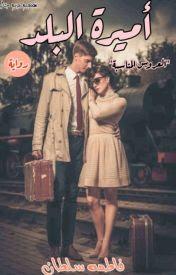 رواية اميرة البلد العروس المناسبة كاملة pdf - فاطمة سلطان