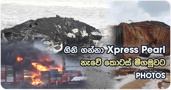 parts-of-the-burning-xpress-pearl-ship-to-negombo