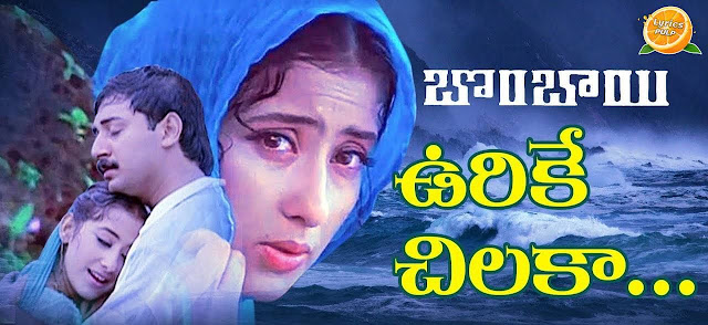 Urike Chilaka Song Lyrics | Telugu | Bombay Song Lyrics