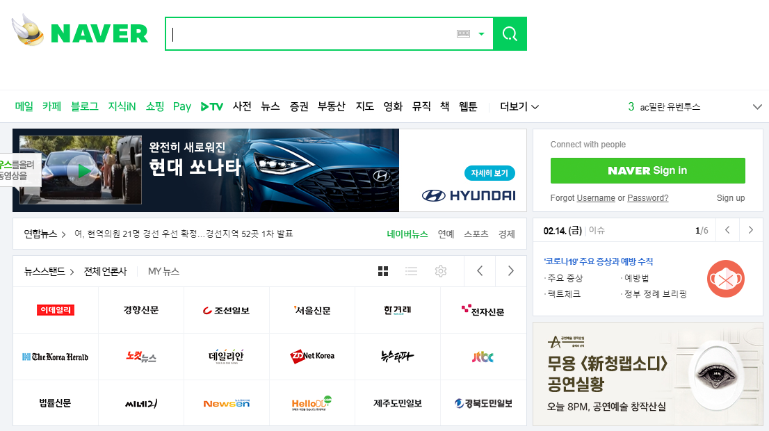 Daily Naver