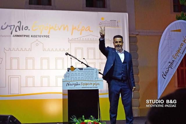Δήμαρχος Ναυπλιέων επανεξελέγη ο Δημήτρης Κωστούρος με 50,22%