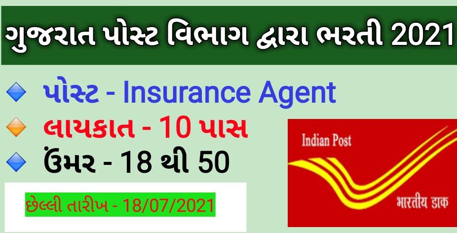 Post Office Gujarat Bharti 2021