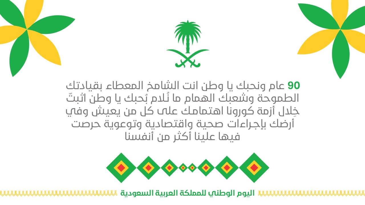 بوربوينت متحرك عن اليوم الوطني السعودي 90 بالتعليق الصوتي ادركها بوربوينت