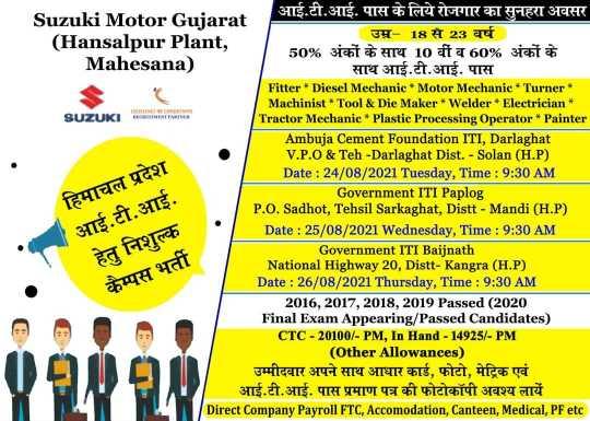 Suzuki Motor ITI Jobs Campus Placement Recruitment Drive in Himachal Pradesh,  Ambuja ITI, Darlaghat   Govt ITI Paplog   Govt. ITI Baijnath
