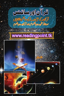Urdu Islamic book Quran aur Science PDF by Khali Rashid free download