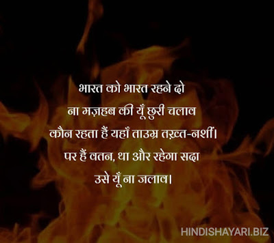 nrc quotes in english | caa quotes in english | cab quotes in english | nrc caa quotes in english | npr quotes in english, cab shayri, cab shayari, cab shaayari, nrc par shayari, cab par shayari, nrc status, cab status, नागरिकता संशोधन बिल,  nrc shaayari,  nrc shayri, shayari on nrc , nrc par shayari, nrc shayari, shayari on nrc, nrc cab shayari, nrc shayri, shayari on cab bill,