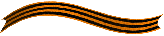 рисуем геогриевскую ленту