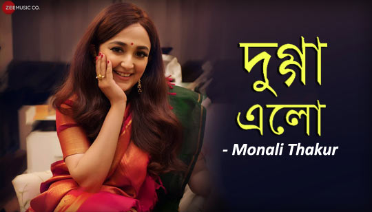 Dugga Elo Full Lyrics Song (দুগ্গা এলো) Monali Thakur - Durga Puja Song
