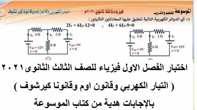 اختبار فيزياء ثالثة ثانوى 2021