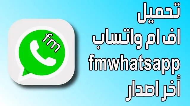 تحميل اف ام واتساب  أخر اصدار | fmwhatsapp v8.26