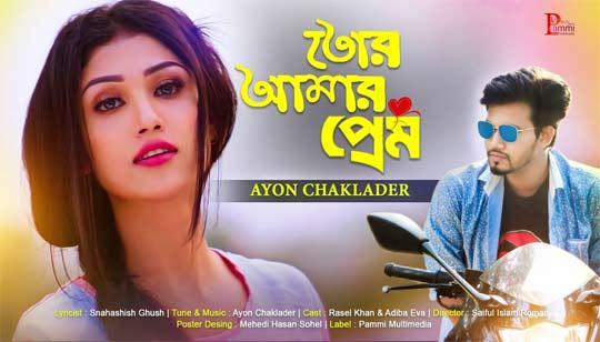 Tor Amar Prem - Ayon Chaklader