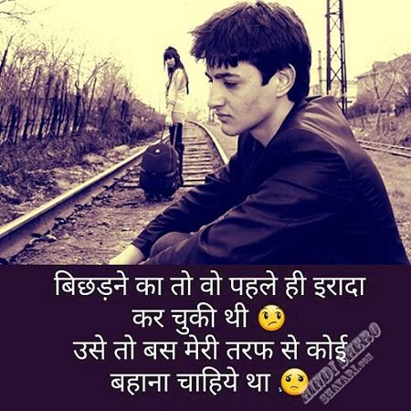 Broken Heart Dard E Dil Shayari