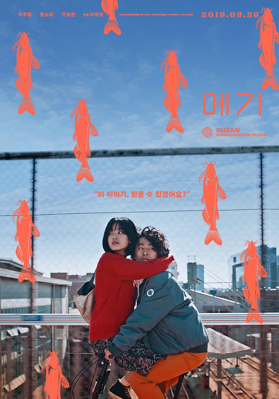 Maggie (2018) - Film Korea