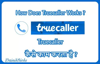 Truecaller Kaise Kaam Krta Hai - How Does It Work ?