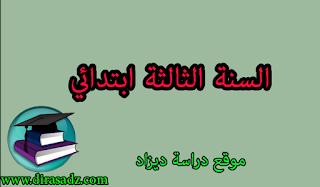 موقع الاول للدراسة في الجزائر السنة 3 ابتدائي