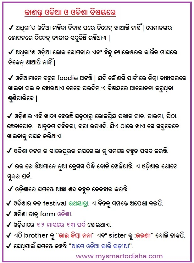 some things that only odia people do