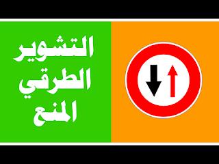اهم القواعد  المتعلق بالتشوير  الطريقي  المنع