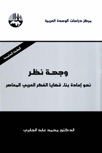 وجهة نظر نحو إعادة بناء قضايا الفكر العربي المعاصر لمحمد عابد الجابري