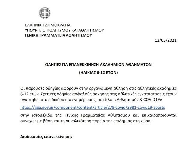ΓΓΑ | Οδηγίες λειτουργίας ακαδημιών (12.05.2021)