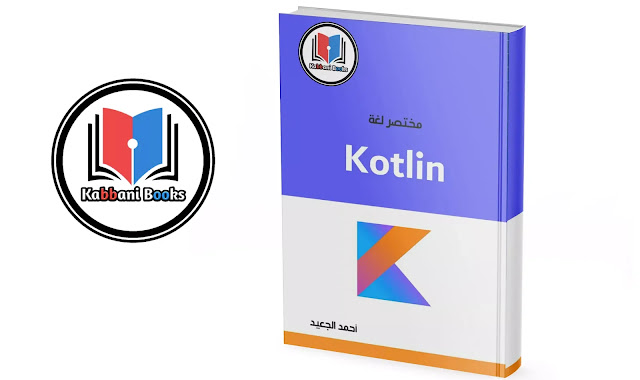 كتاب تعلم لغة كوتلن