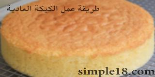 طريقة عمل الكيكة العادية هالة فهمي
