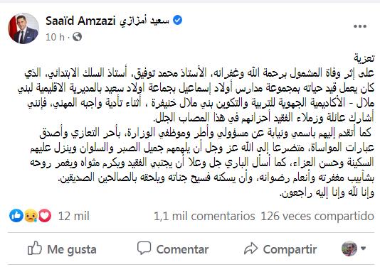 """الوزير """"أمزازي"""" يعزي في وفاة أستاذ أثناء العمل"""