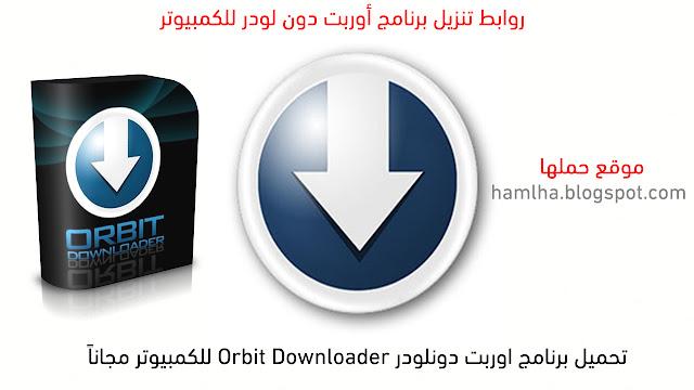 تحميل برنامج اوربت دونلودر Orbit Downloader للكمبيوتر مجاناً