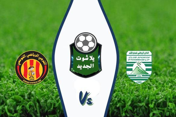 نتيجة مباراة الترجي الرياضي وحمام الأنف اليوم الأحد 23-02-2020 الدوري التونسي