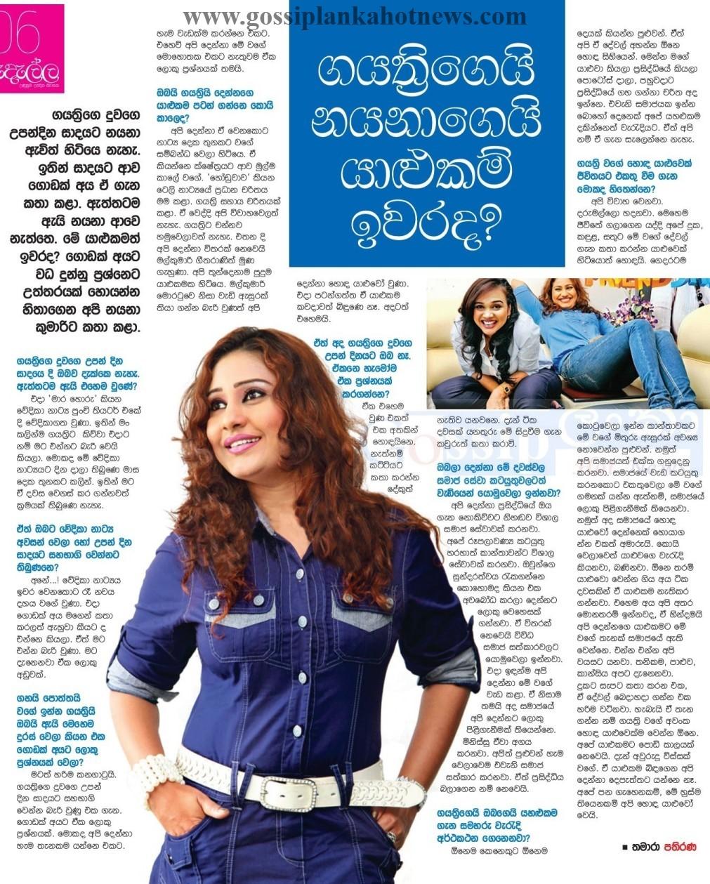 Nayana & Gayathri ~ Gossip Lanka Hot News
