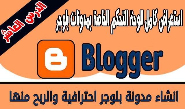 دورة بلوجر استعراض كامل للوحة التحكم الخاصة بمدونات بلوجر واهم الاقسام الموجودة بداخلها