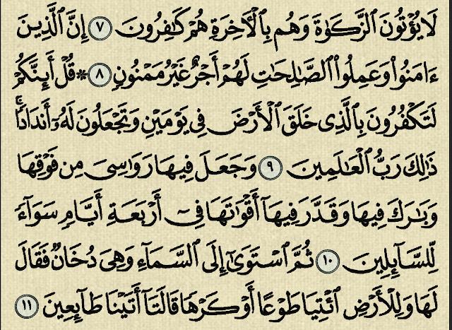شرح وتفسير سورة فصلت surah fussilat